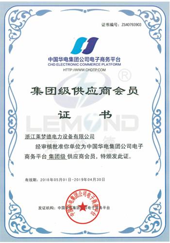 华电集团级供应商证书